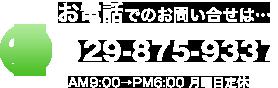 電話:029-875-9337